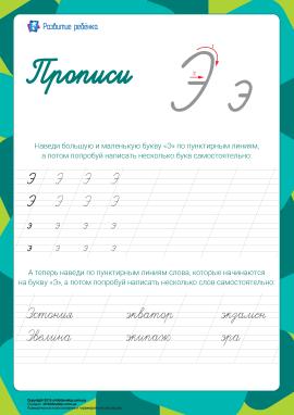 Прописи: літера Э (російська абетка)