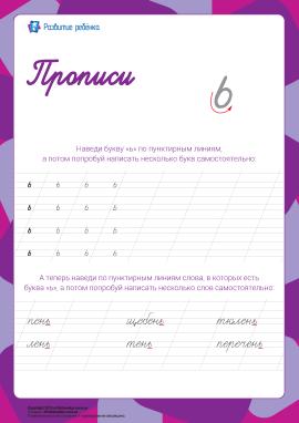 Прописи: літера Ь (російська абетка)