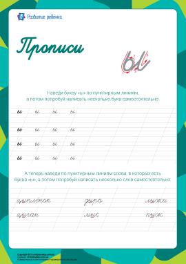Прописи: літера Ы (російська абетка)