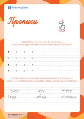 Прописи: літера Ъ (російська абетка)