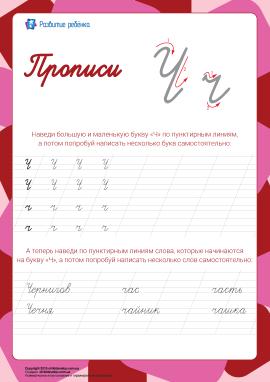 Прописи: літера Ч (російська абетка)