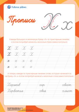 Прописи: літера Х (російська абетка)