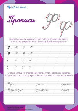 Прописи: літера Ф (російська абетка)