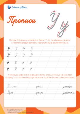 Прописи: літера У (російська абетка)