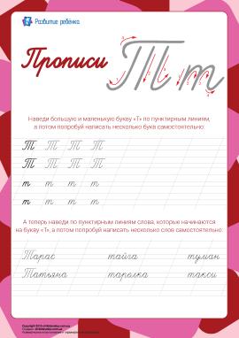 Прописи: літера Т (російська абетка)