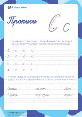 Прописи: літера С (російська абетка)