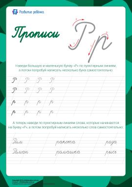 Прописи: літера Р (російська абетка)