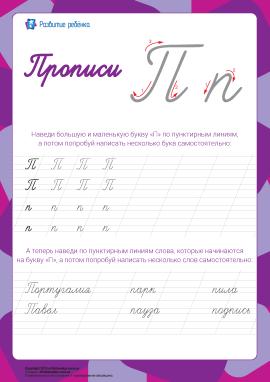 Прописи: літера П (російська абетка)