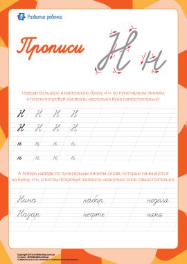 Прописи: літера Н (російська абетка)