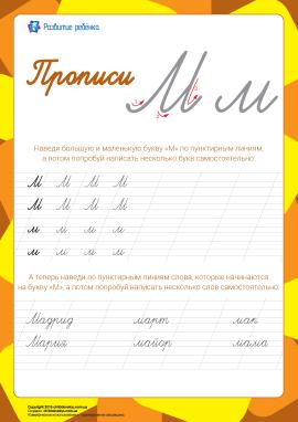 Прописи: літера М (російська абетка)