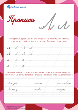 Прописи: літера Л (російська абетка)