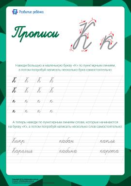 Прописи: літера К (російська абетка)