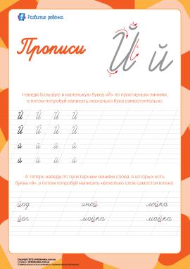 Прописи: літера Й (російська абетка)