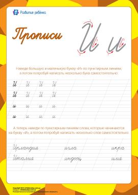 Прописи: літера И (російська абетка)