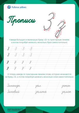 Прописи: літера З (російська абетка)
