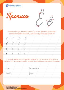 Прописи: літера Ё (російська абетка)