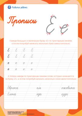 Прописи: літера Е (російська абетка)