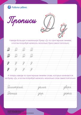 Прописи: літера Д (російська абетка)