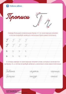 Прописи: літера Г (російська абетка)