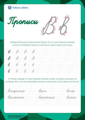 Прописи: літера В (російська абетка)