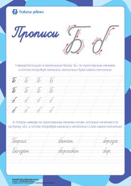 Прописи: літера Б (російська абетка)