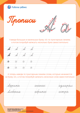 Прописи: літера А (російська абетка)