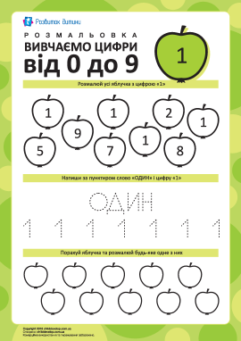 Вивчаємо цифру «1»