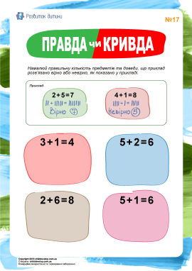 Правда чи кривда №17 (додавання)