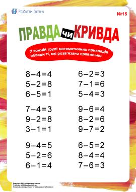 Правда чи кривда №15 (віднімання)