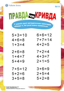 Правда чи кривда №14 (додавання)