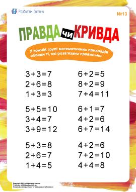 Правда чи кривда №13 (додавання)