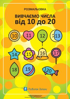 Вивчаємо числа від «10» до «20»