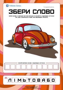 Збери слово «автомобіль»: складний рівень