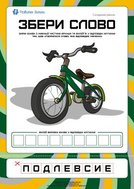 Збери слово «велосипед»: складний рівень