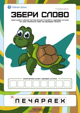 Збери слово «черепаха»: складний рівень
