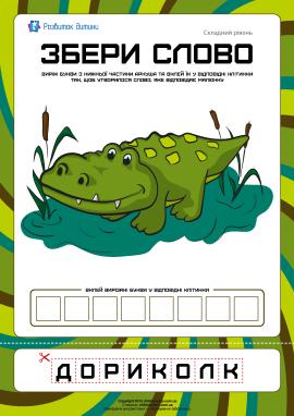 Збери слово «крокодил»: складний рівень