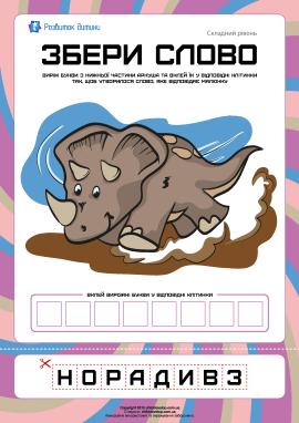 Збери слово «динозавр»: складний рівень