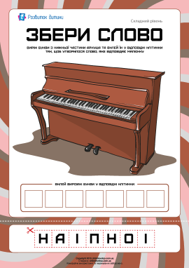 Збери слово «піаніно»: складний рівень