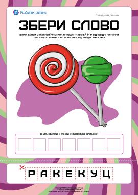 Збери слово «цукерка»: складний рівень