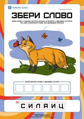 Збери слово «лисиця»: середній рівень