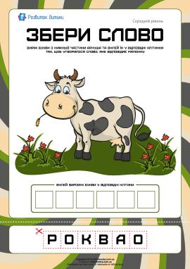 Збери слово «корова»: середній рівень