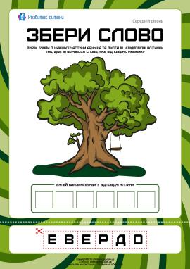 Збери слово «дерево»: середній рівень