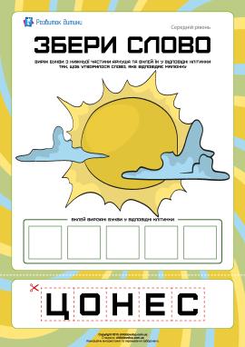 Збери слово «сонце»: середній рівень