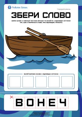 Збери слово «човен»: середній рівень
