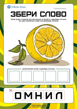 Збери слово «лимон»: середній рівень