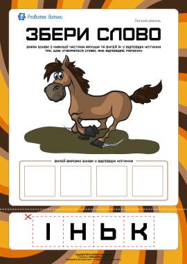 Збери слово «кінь»: легкий рівень