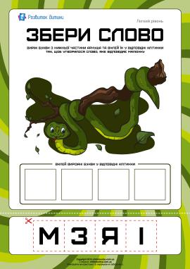 Збери слово «змія»: легкий рівень