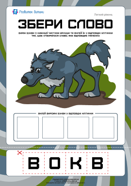 Збери слово «вовк»: легкий рівень