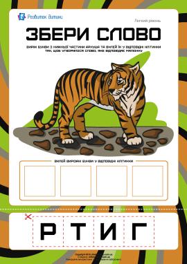 Збери слово «тигр»: легкий рівень