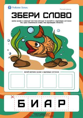 Збери слово «риба»: легкий рівень